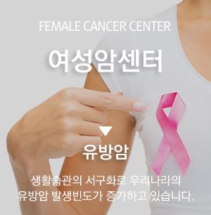 여성암센터_유방암
