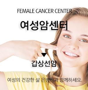 여성암센터_갑상선암