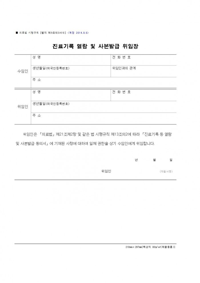 환자진료기록사본발급_위임장001.jpg